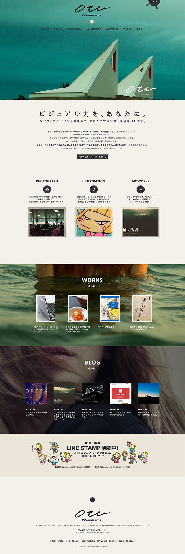 ORANGE WATERがリニューアルしたホームページ